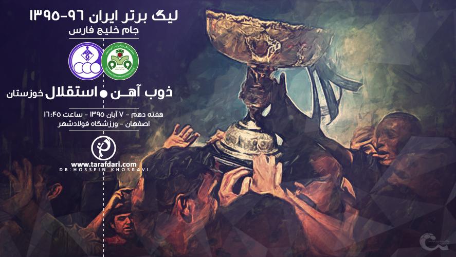 پیش بازی استقلال خوزستان - ذوب آهن اصفهان؛ جدال مدافعان قهرمانی لیگ و جام حذفی در فولادشهر