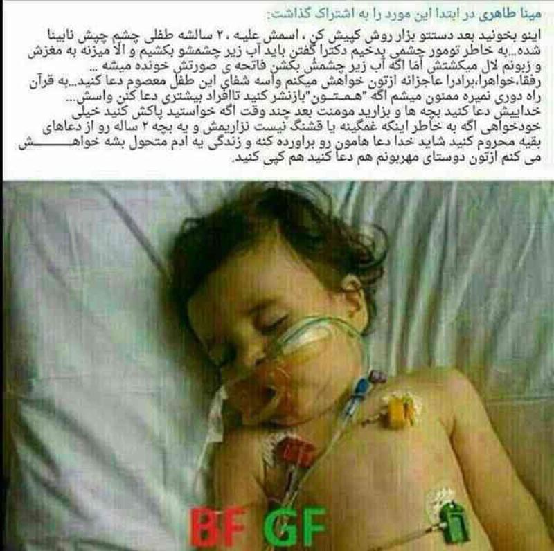 برای این کودک دعا کنید