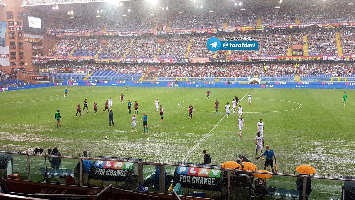 فوری؛ بازی جنوا و فیورنتینا به دلیل بارش شدید باران متوقف شد