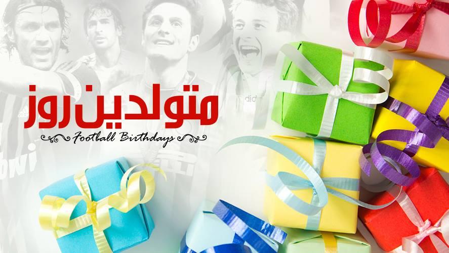 فوتبالیست های متولد امروز؛ 30 نوامبر