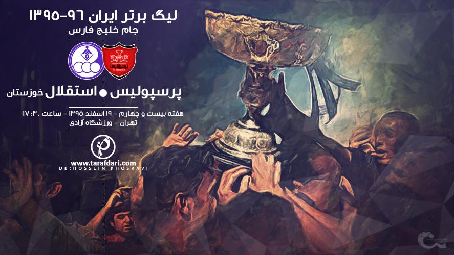 پوستر اختصاصی-لیگ برتر-هفته بیست و چهارم لیگ برتر
