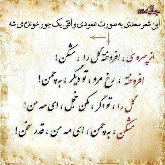شعر عاشقانه حافظ و سعدی Shaer Blog 11
